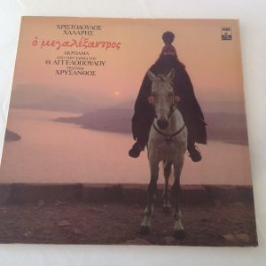 Ο Μεγαλέξαντρος - Δίσκος Βινυλίου