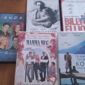 5 ταινίες DVD