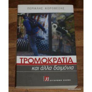 Βιβλία για τα φαινόμενα της πολιτικής