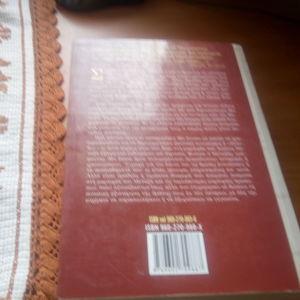 Πουλώ τον τρίτο τόμο των απομνημονευμάτων του δικτατορα και κυβερνήτη και πολιτικού Ιωάννη Μεταξά.