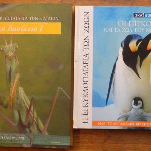 ΠΑΙΔΙΚΑ βιβλία (2) ΑΧΡΗΣΙΜΟΠΟΙΗΤΑ
