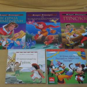 7 παραμυθια και 1 βιβλιο με παιδικους γριφους