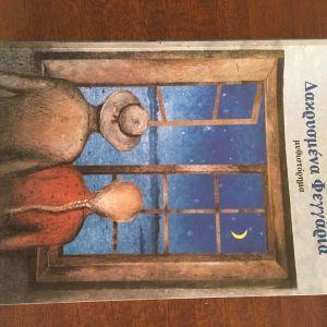Βιβλίο λογοτεχνία. Δακρυσμένα φεγγαρια