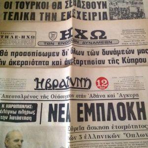 Φυλλα Εφημεριδων 1974!!!