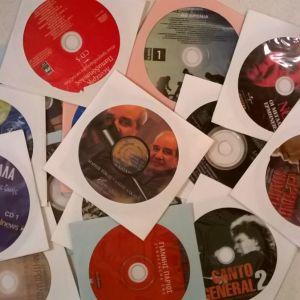 CDs ( 13 ) Ελληνικά διάφορα
