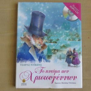 Το πνευμα των Χριστουγεννων με CD