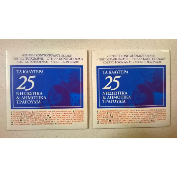 CD ( 1 ) ta kalitera 25 nisiotika & dimotika tragoudia
