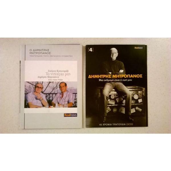CDs ( 2 ) dimitris mitropanos