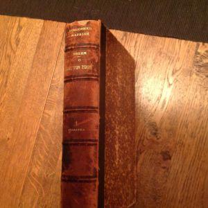 Βιβλιοθηκη μαρασλη 1905