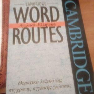 Πουλώ  ένα αγγλο-ελληνικο λεξικό.