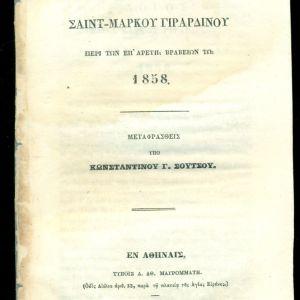 """ΒΙΒΛΙΑ. """" ΛΟΓΟΣ ΣΑΙΝΤ-ΜΑΡΚΟΥ ΓΙΡΑΡΔΙΝΟΥ"""". Μεταφρ. Κων. Σούτσου. Αθήναι 1858."""
