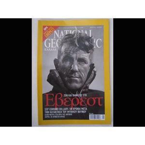 National Geographic - 80 TEYXOI 1998 ΕΩΣ 2014 -