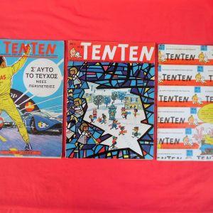 Tρια (3) τευχη ΤΕΝ ΤΕΝ τέλη της δεκαετίας του '60.