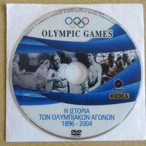 DVD Η ιστορια των Ολυμπιακων αγωνων 1896-2004