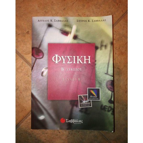 0ae04bd50f Φυσική Β  Λυκείου Τεύχος Β  Εκδόσεις Σαββάλας - € 5 - Vendora.gr