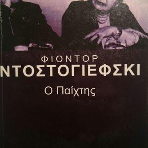 Ο παίκτης - Φίοντορ Ντοστογιέφσκι
