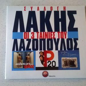 DVDs ( 3 ) Λάκης Λαζόπουλος - οι 3 ταινίες του
