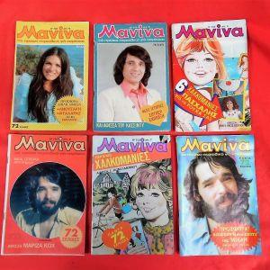 """11 ΤΕΥΧΗ """"ΜΑΝΙΝΑ"""" (ΔΡΧ 6,ΔΡΧ 7) ΤΟΥ 1974 & 1975."""