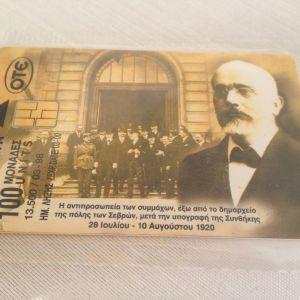 ΚΛΕΙΣΤΕΣ ΑΧΡΗΣΙΜΟΠΟΙΗΤΕΣ - 2 κάρτες Ελευθεριος Βενιζέλος Μάρτιος 1998 ΟΤΕ