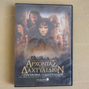 Lord of the rings 2 DVD
