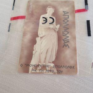 ΚΛΕΙΣΤΗ ΑΧΡΗΣΙΜΟΠΟΙΗΤΗ Τηλεκάρτα - Θεός Απόλλων 2001