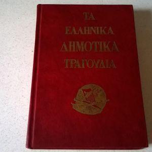 Τα Ελληνικά Δημοτικά Τραγούδια