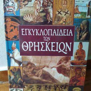 Εγκυκλοπαιδεια των θρησκειων