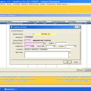 Πρόγραμμα για Επισκευές Μηχανημάτων (Πελάτες, Μηχανήματα, Επισκευές, Ανταλλακτικά, κλπ.)
