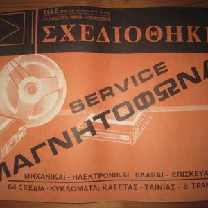 Βιβλια Service παλια μαγνητοφωνα & τηλεορασεις