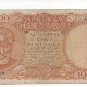 Εκτίμηση και αγορά τοις μετρητοίς χαρτονομισμάτων Ελληνικών και ξένων.