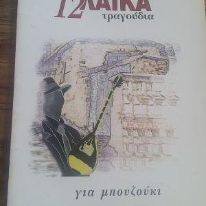 Βιβλία εκδόσεων Fagotto και παρτιτούρες