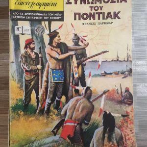 ΚΛΑΣΣΙΚΑ ΕΙΚΟΝΟΓΡΑΦΗΜΕΝΑ ΤΕΥΧΟΣ 1197