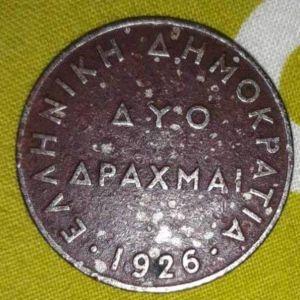 Πωλείται Νόμισμα Δύο Δραχμαί  1926 Ελληνική Δημοκρατία