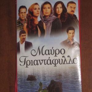 Μαυρο Τριανταφυλλο tv Σειρα - 21 dvd -