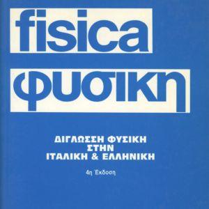 Βιβλίο Φυσικής Επιστήμης στα Ελληνικά - Ιταλικά