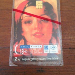 Θέμα: Γκλόρια Vintage Διαφήμιση - 1 Τηλεκάρτα ΑΧΡΗΣΙΜΟΠΟΙΗΤΗ, Τιράζ 50000, Ετος 2003
