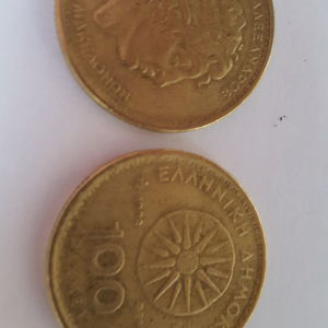Κέρματα μεγάλου Αλεξάνδρου 1992