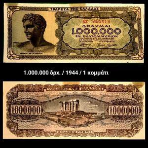 ΧΑΡΤΟΝΟΜΙΣΜΑΤΑ απο το 1910 ως το 1980