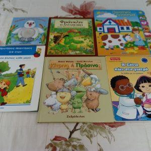 Βιβλία εκπαιδευτικα-παραμυθια