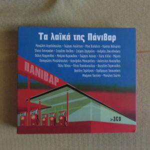 Τα λαικα της Πανιβαρ 3 cd
