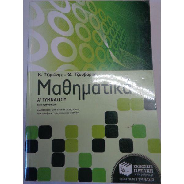 voithima mathimatikon a΄ gimn.
