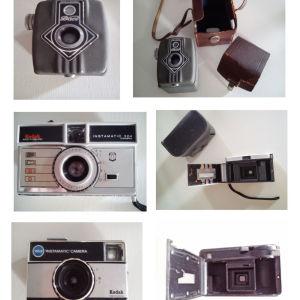 Τρεις (3) συλλεκτικές φωτογραφικές μηχανές
