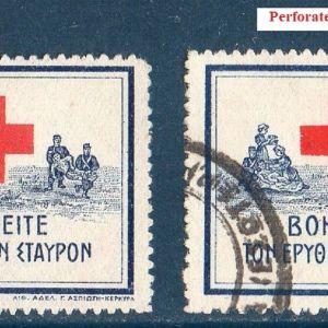 Ελλας 1915 Προνοια Eρυθρου + Σφαλμα οδοντωσης