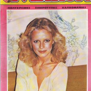 Περιοδικό ''Μπλεκ'' (1980)