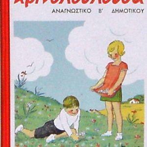 ΣΥΛΛΕΚΤΙΚΟ ΑΝΑΓΝΩΣΤΙΚΟ  1947