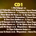 CDs ( 2 ) Δημήτρης Μητροπάνος