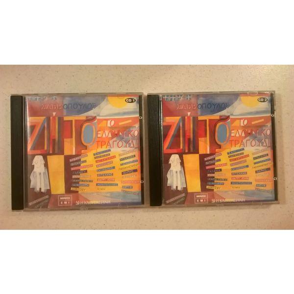 CDs ( 2 ) zito to elliniko tragoudi