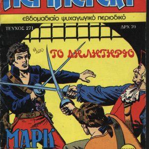 Περιοδικά ''Περιπέτεια'' (1988)