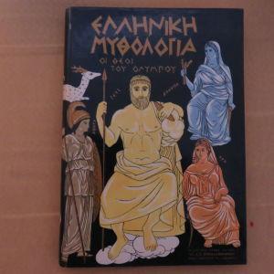 Οι θεοι του Ολυμπου εκδοσεις Αστηρ 1958