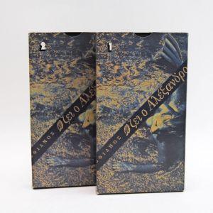 """""""ΖΕΙ Ο ΑΛΕΞΑΝΔΡΟΣ;"""" 2 Βιντεοκασέτες VHS του Νίκου Σοφιανού"""